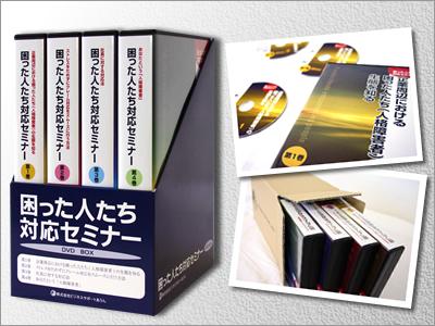 『困った人たち対応セミナー 第1-4巻 DVD BOX』