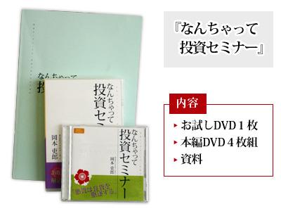 『なんちゃって投資セミナー』DVD【完璧セット】