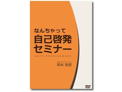 『なんちゃって自己啓発セミナー』DVD