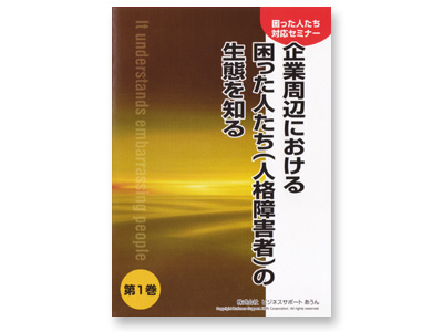『困った人たち対応セミナー』【第1巻】「企業周辺における困った人たち(人格障害者)の生態を知る」