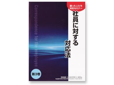 『困った人たち対応セミナー』【第3巻】「社員に対する対応法」