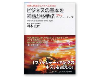 『ビジネスの基本を神話から学ぶ』Ver.2フィッシャーキング編